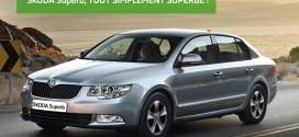 prmotion-voiture-SKODA-Superb-Maroc-515cf054d477b[1]
