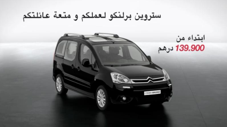 Promotion Citroën BERLINGO : Prix à partir de 139.900 DH ...