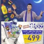 catalogue-marjane-ramadan-juin-juillet-2014