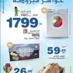 Carrefour Maroc juillet-Ramada-2014-Maroc