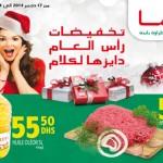 Acima-maroc-catalogue-decembre-2014