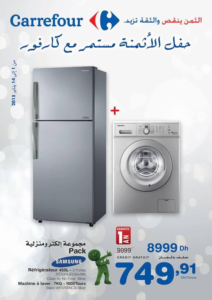 carrefour maroc catalogue du 01 14 janvier 2015 promotion au maroc. Black Bedroom Furniture Sets. Home Design Ideas
