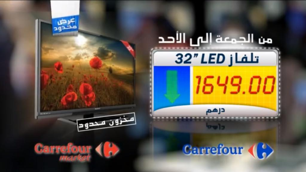 promotion carrefour et carrefour market du 27 f vrier 1 mars 2015 promotion au maroc. Black Bedroom Furniture Sets. Home Design Ideas