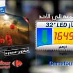 Carrefour-Market-fevrier-2015-1