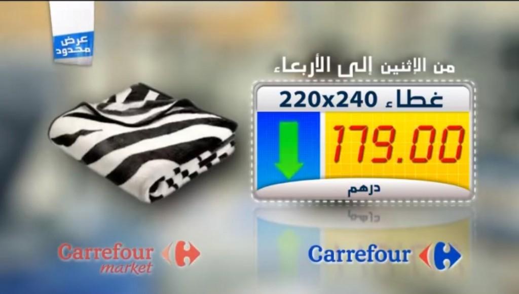Promotion carrefour et carrefour market du lundi au mercredi promotion au maroc - Promotion couches carrefour ...
