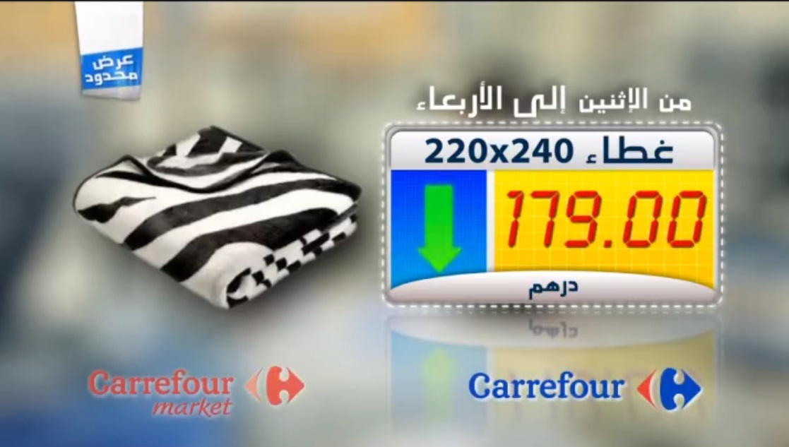 promotion carrefour et carrefour market du lundi au mercredi promotion au maroc. Black Bedroom Furniture Sets. Home Design Ideas