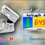 Carrefour-Market-maroc