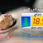 CARREFOUR-market-MAROC-vendredi