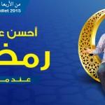 marjane_maroc-2015-ramadan