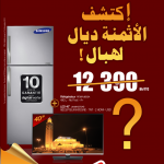 promotion-ramadan