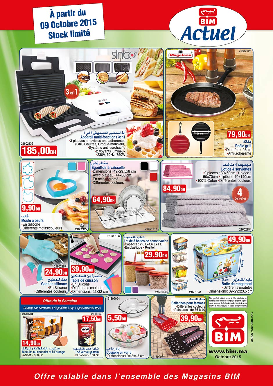 Bim maroc catalogue promotionnel du vendredi 09 octobre for Mobilia 2018 maroc