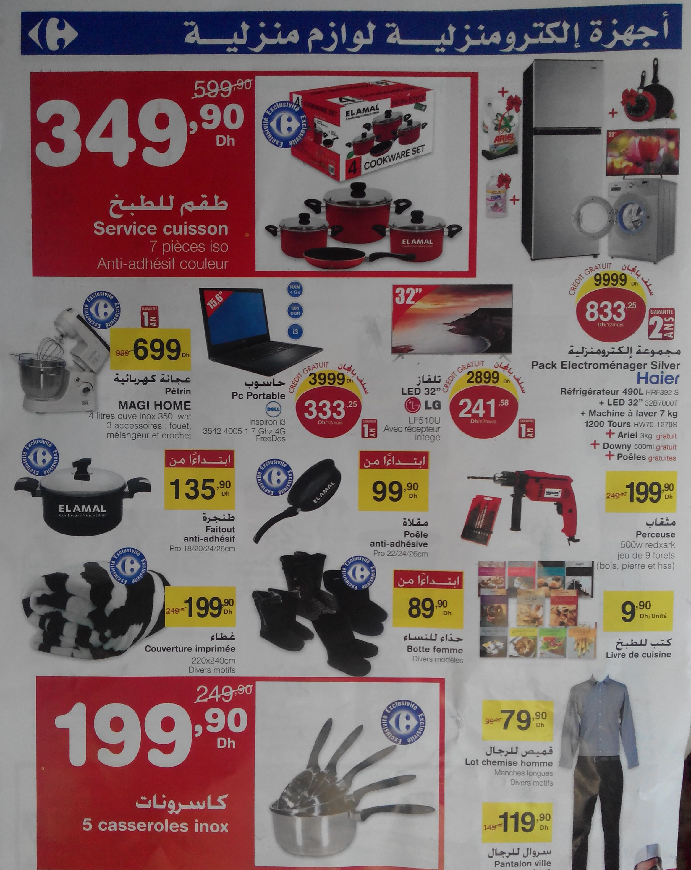 carrefour maroc catalogue promotionnel jusqu au 18 octobre. Black Bedroom Furniture Sets. Home Design Ideas
