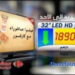 Carrefour-maroc1