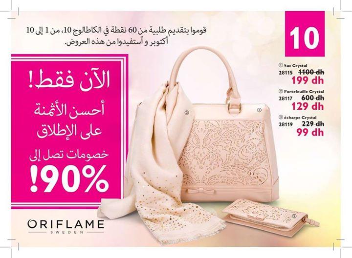 oriflame-promo-mini-catalogue-mois-10