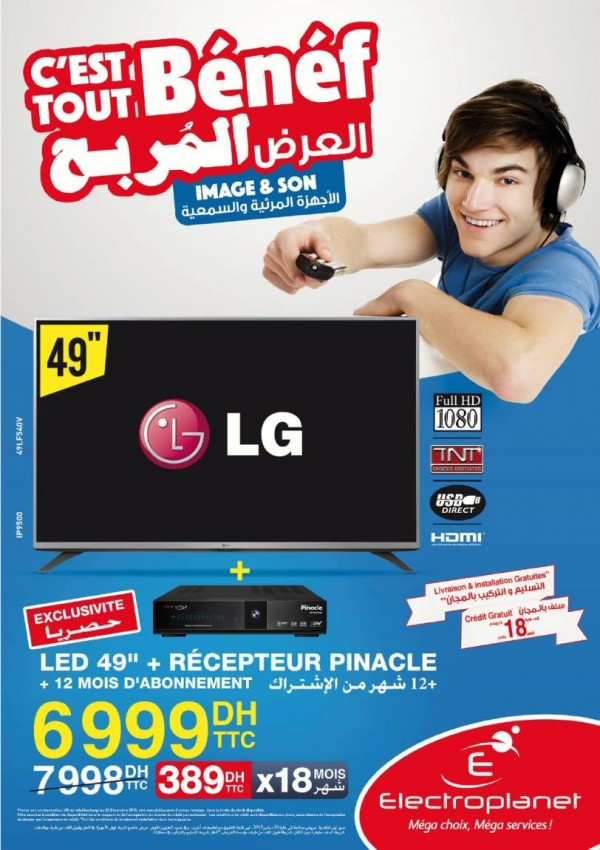 Catalogue promotionnel electroplanet d cembre 2015 for Mobilia internet