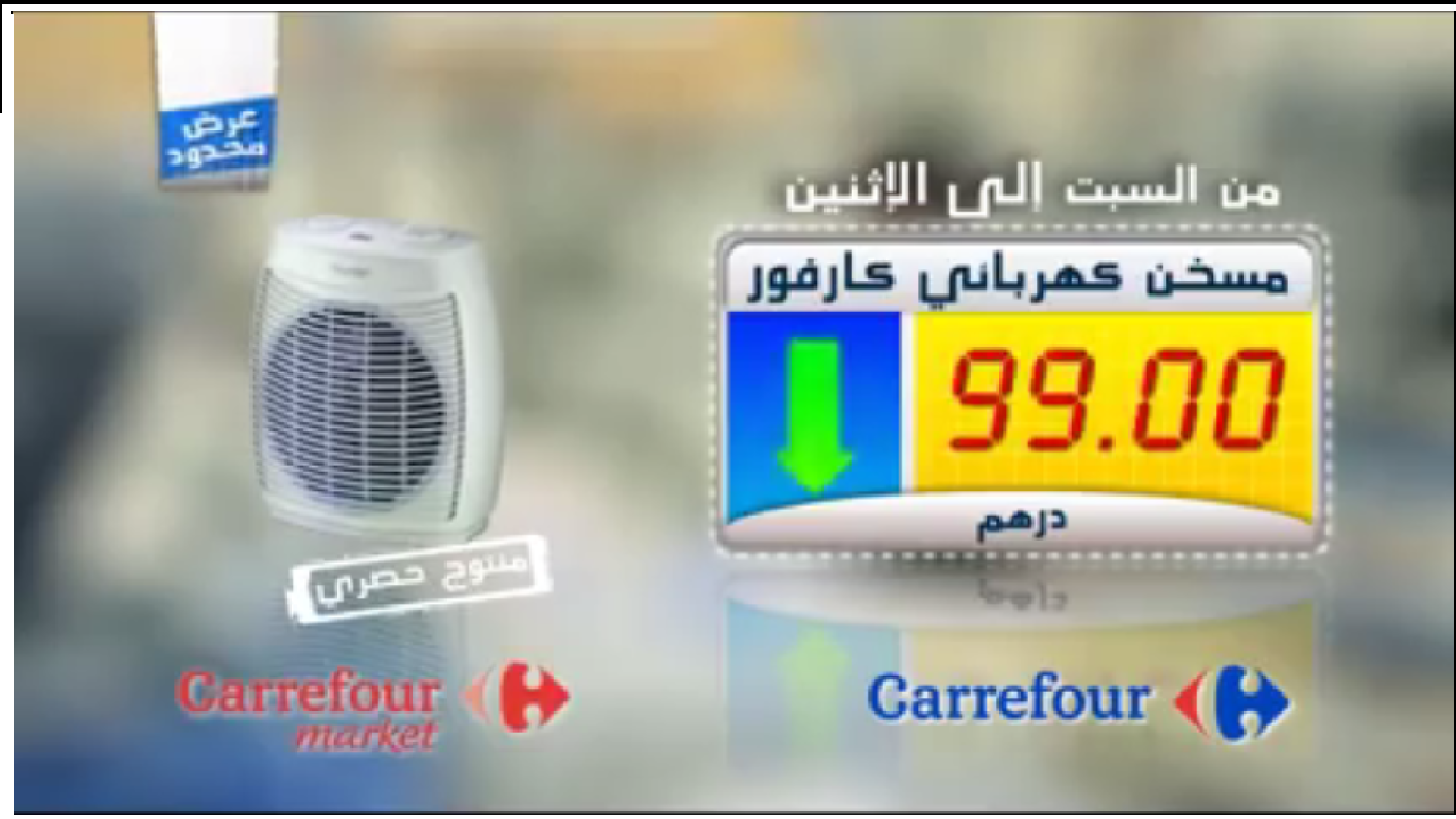 super promotion carrefour et carrefour market du samedi 26 12 au lundi 28 12 promotion au maroc. Black Bedroom Furniture Sets. Home Design Ideas