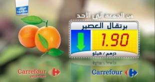 3--carrefour-market-promotion-au-maroc-2016-orange