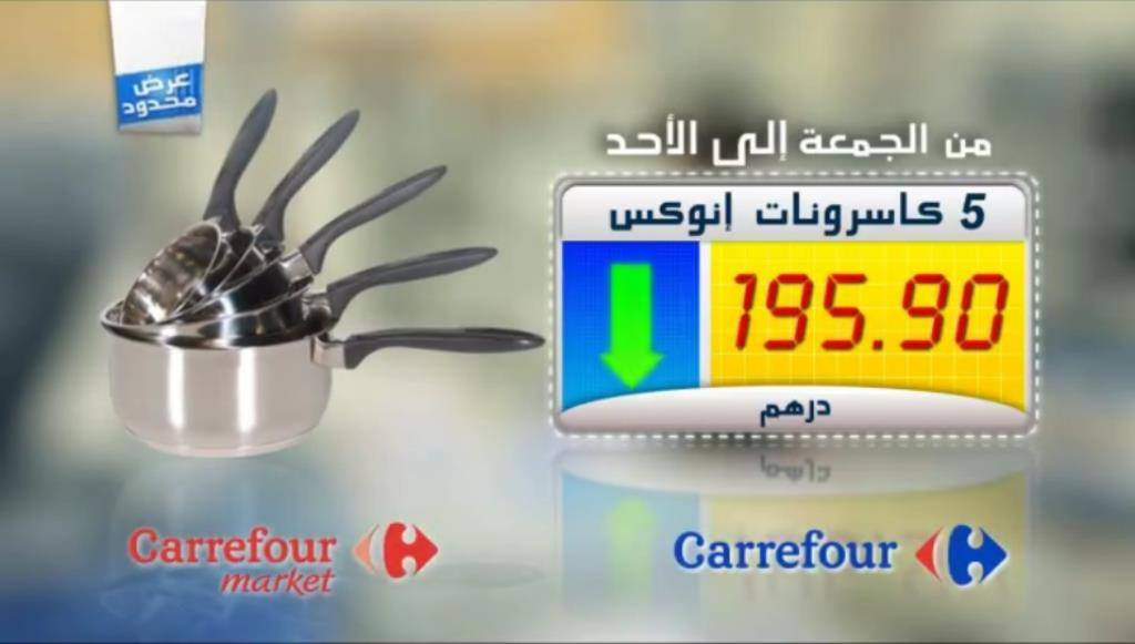alma3icha rkhissa m3a carrefour market super promotion du vendredi 04 03 au dimanche 06 03. Black Bedroom Furniture Sets. Home Design Ideas