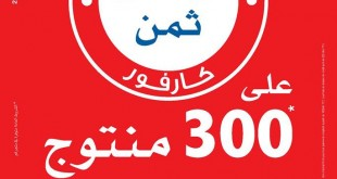 1-carrefour-promotion-au-maroc-mars-avril-2016
