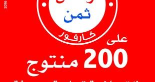 carrefour-market-promotion-au-maroc-catalogue-avril-2016