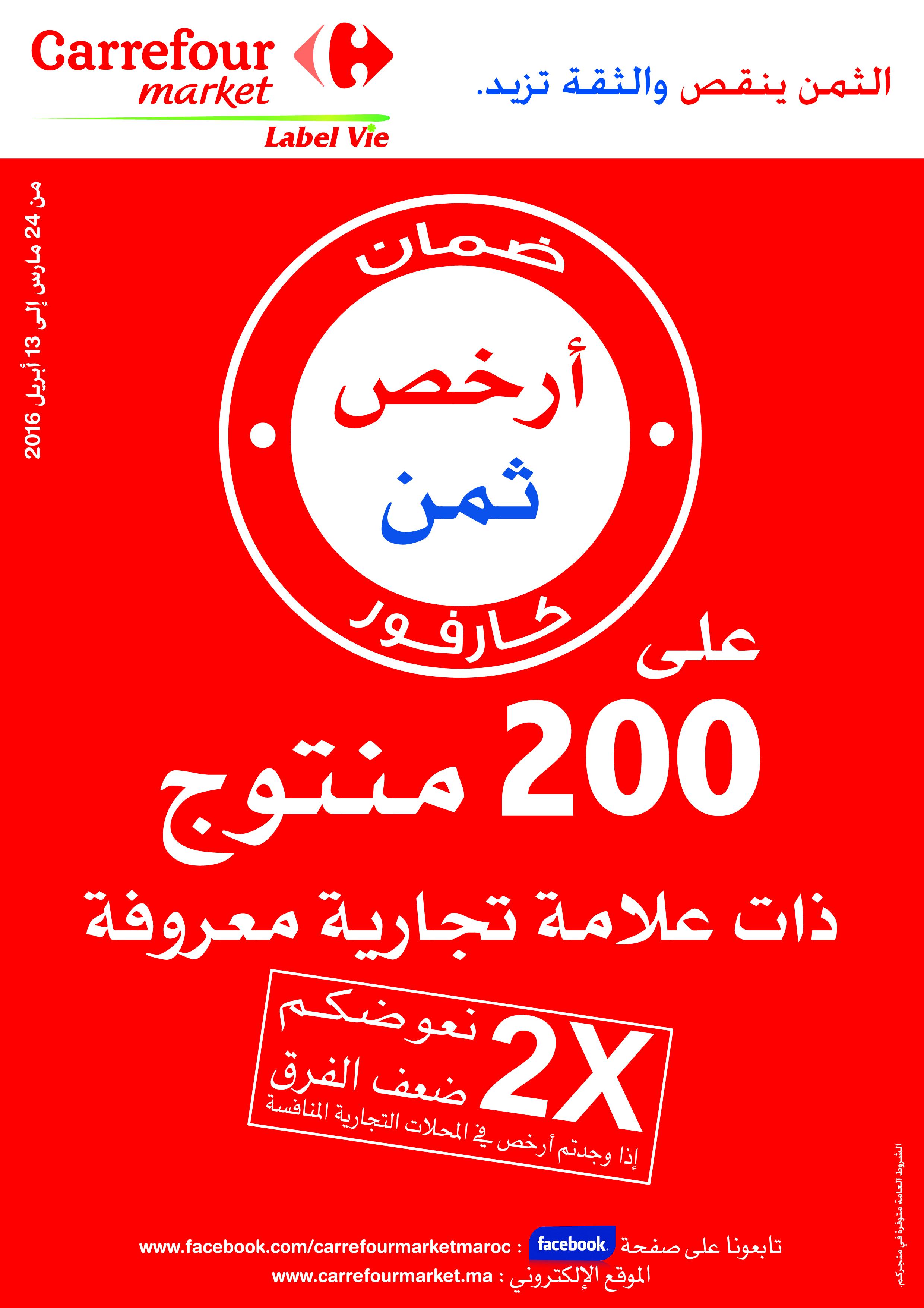 Kitea Maroc Catalogue 2017