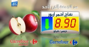 3-carrefour-market-promotion-au-maroc-mai-2016