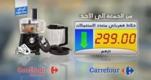 carrefour-market-promotion-au-maroc-avril-2016