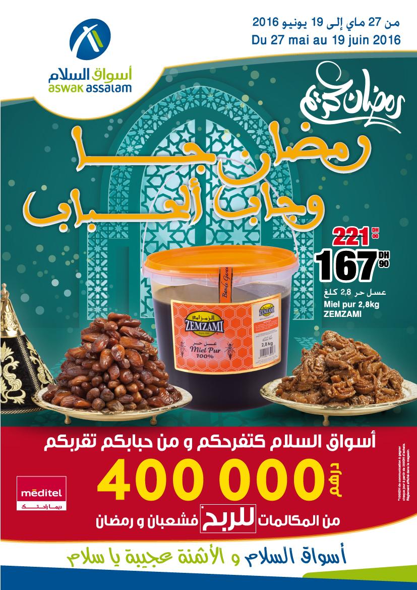 asswak_assalam