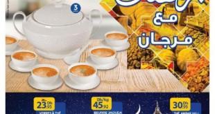 catalogue-marjane-ramadan-promotion-au-maroc-2016