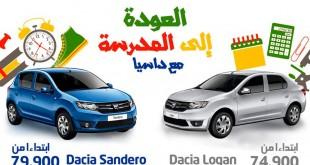 promotion-dacia-logan-sandero-maroc-2016