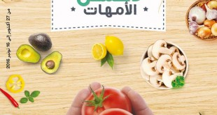 Catalogue-carrefour-market-novembre-2016
