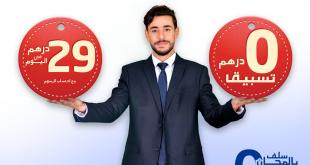 DACIA-Maroc-Crédit-gratuit-Offre-MIFTAH-2017