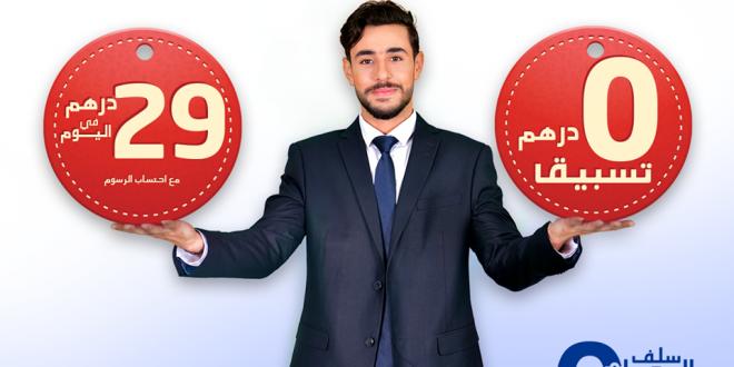 Promotion dacia maroc cr dit gratuit offre miftah 2017 for Mobilia 2017 maroc