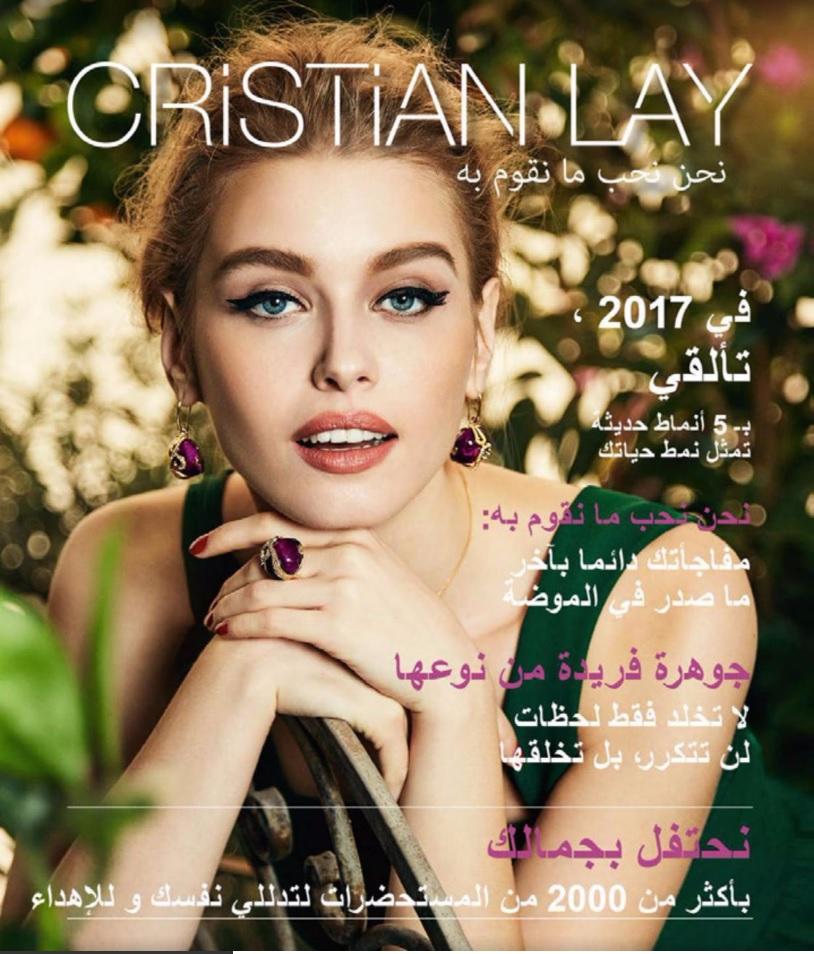 cristian-lay-maroc-2017