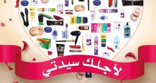 Catalogue-carrefour-market-mars-2017