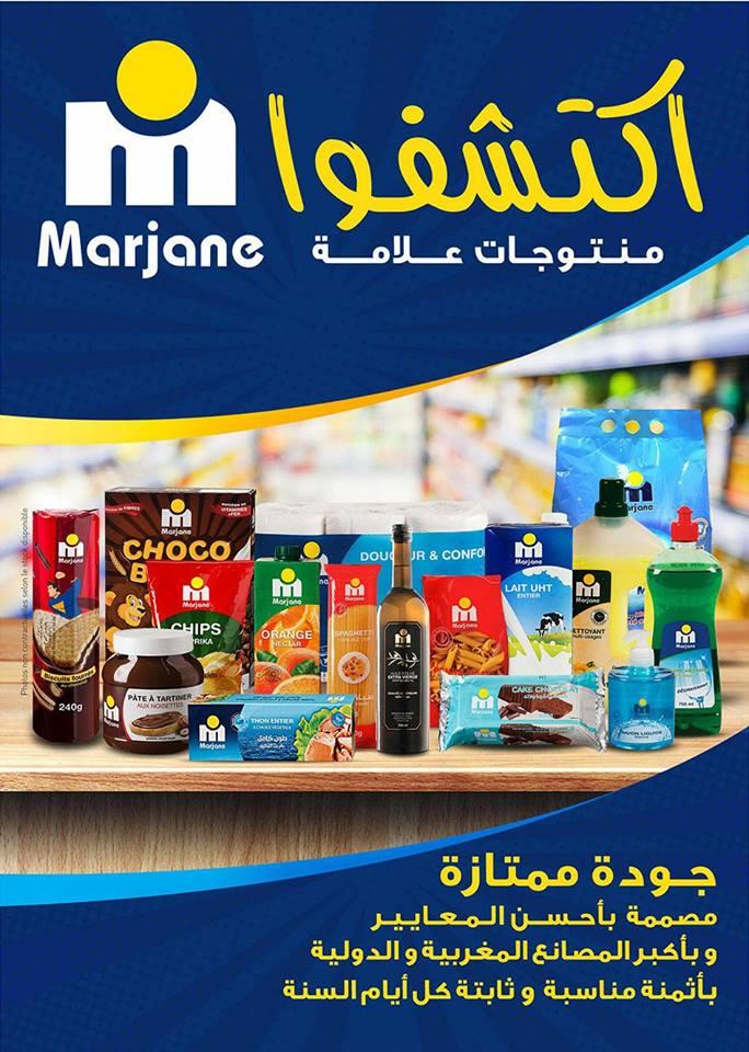 Catalogue promotionnel des produits de la marque marjane for Mobilia 2017 maroc