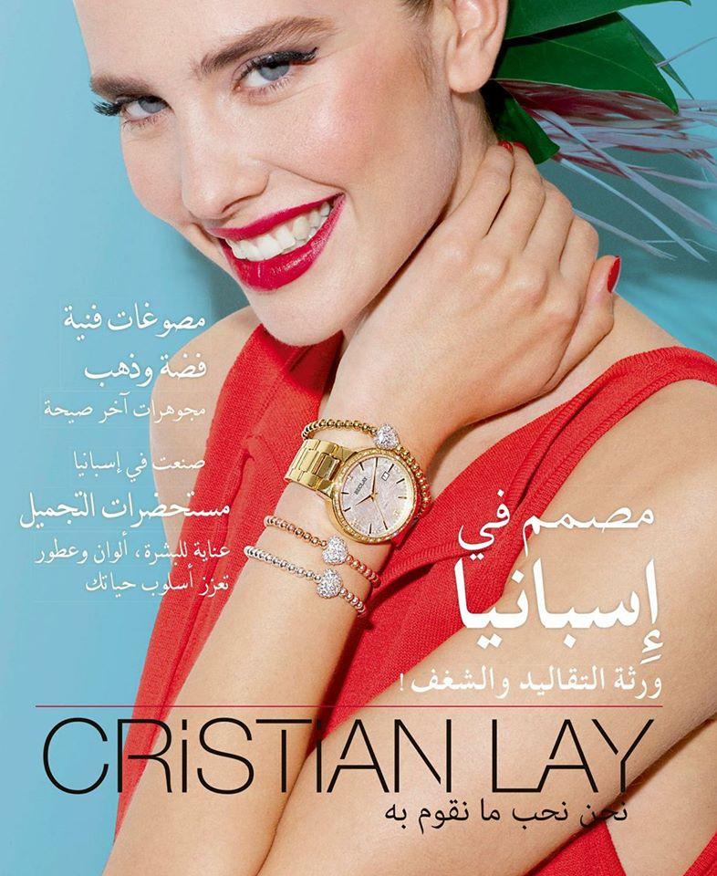 Catalogue cristian lay maroc g n ral jusqu au 18 ao t 2017 for Mobilia 2017 maroc