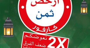 Carrefour-Market-promo-ramadan-2017