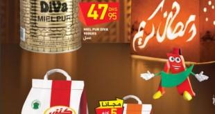 acima-promo-ramadan-2017