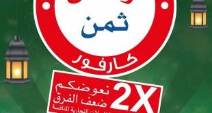 carrefour-ramadan-2017