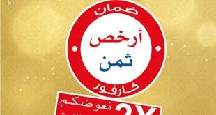 Carrefour Maroc Catalogue et promotions