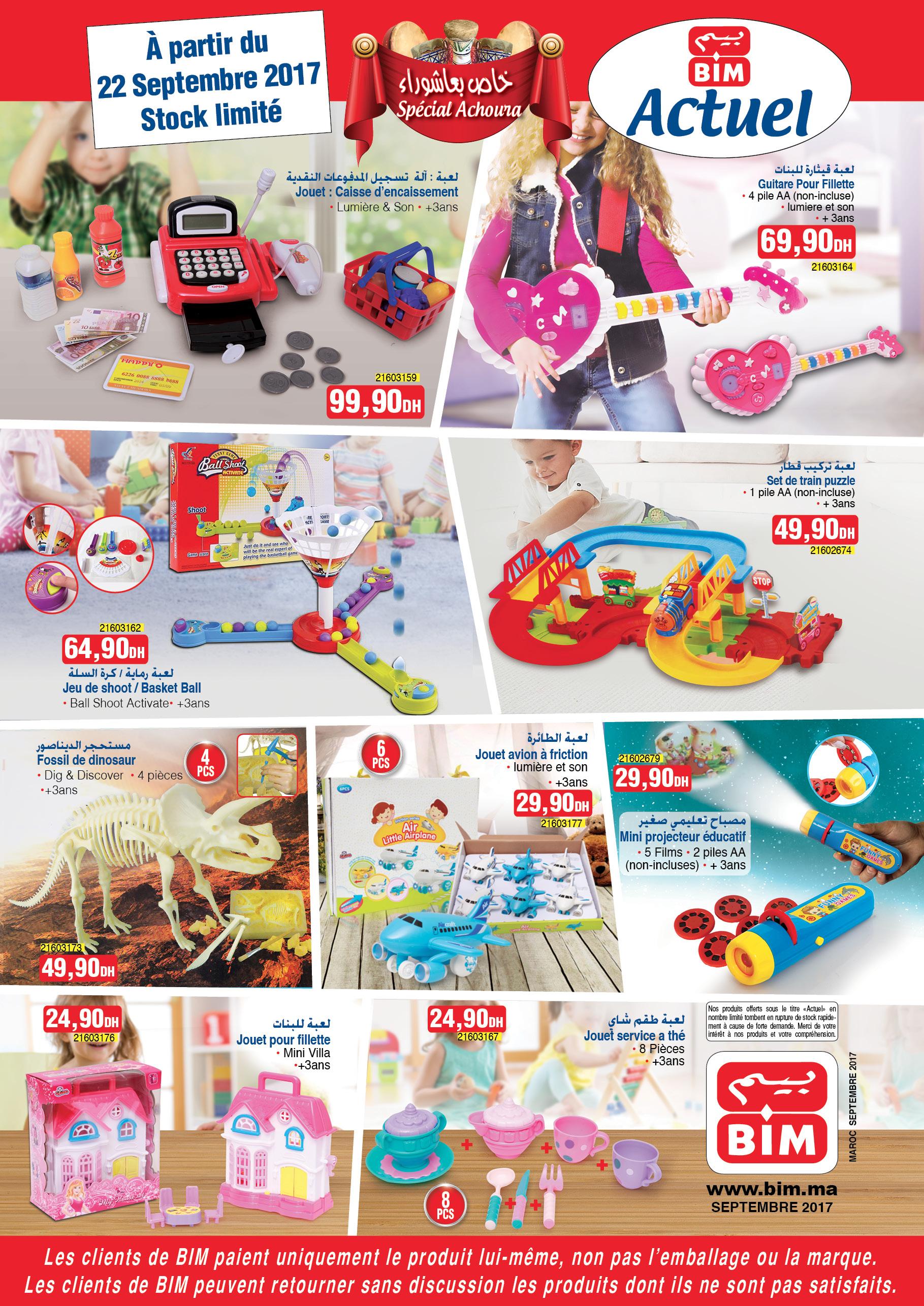 Bim maroc catalogue sp cial achoura du vendredi 22 for Mobilia 2017 maroc