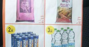 Catalogue Atacadao - Offres & Promotions