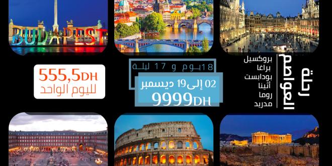 Promo exceptionnel voyage organis vers des capitales prix for Mobilia 2017 maroc