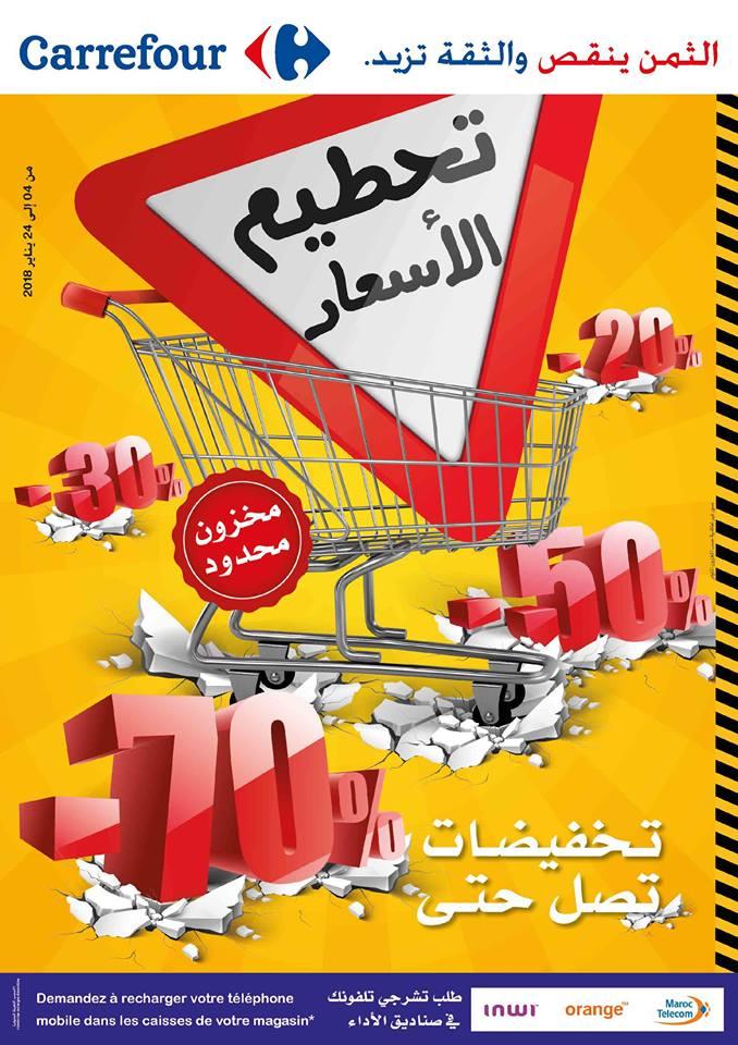 Catalogue Carrefour Maroc Promotion Jusquà 70 Du 04