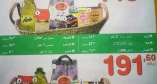 Catalogue-Atacadao-ramadan-2018