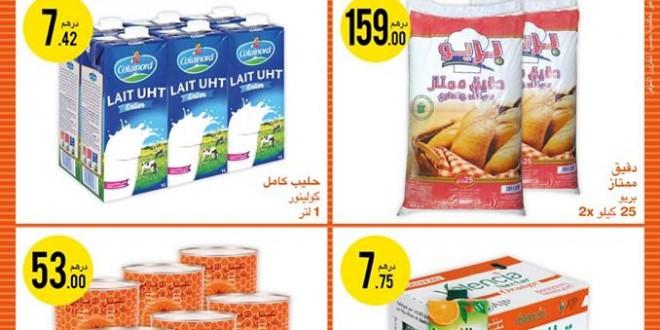 Catalogue atacadao offres spacial de ramadan jusqu au 06 for Mobilia kenitra