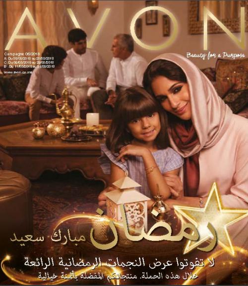 Avon ramadan