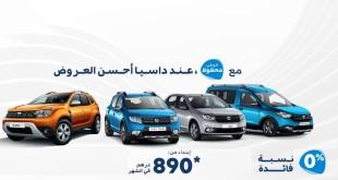 Dacia crédit gratuit