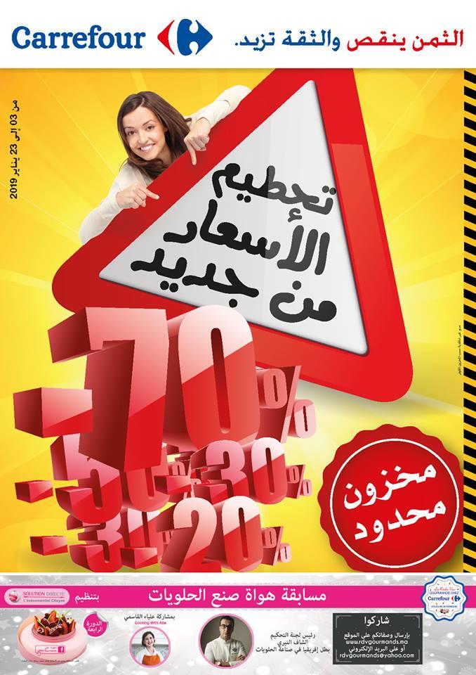 Carrefour maroc promotion et solde jusqu'au 23 janvier 2019
